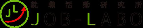 就職活動研究所「JOB-LABO」公式ホームページ